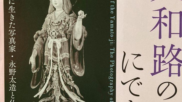 情報|半蔵門ミュージアム「大和路の仏にであう─奈良に生きた写真家・永野太造と仏像写真─」2020/6/24~9/27[東京]