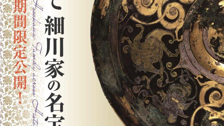 情報|熊本県立美術館「歴史をこえて 細川家の名宝」2020/9/18~11/8[熊本]