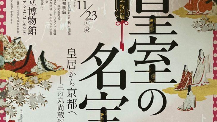 情報|京都国立博物館「皇室の名宝」2020/10/10~11/23[京都]