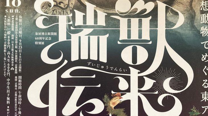 情報|泉屋博古館「瑞獣伝来 ―空想動物でめぐる東アジア三千年の旅」2020/9/12~10/18[京都]