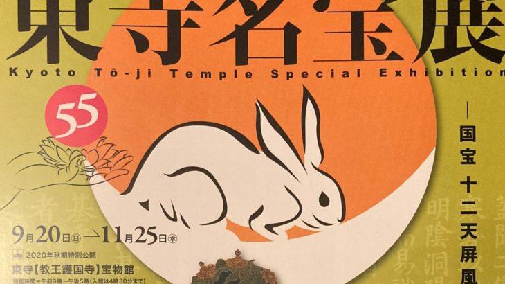 情報|東寺 2020秋期特別公開[京都]