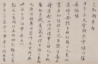 無準師範墨蹟(板渡しの墨蹟)[東京国立博物館]