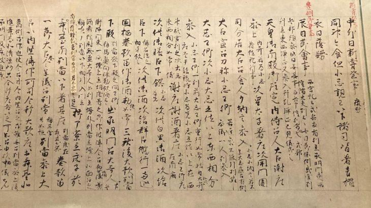 北山抄[前田育徳会/東京]