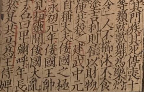 宋版後漢書(慶元刊本)[国立歴史民俗博物館/千葉]