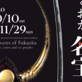 情報|福岡市博物館「ふくおかの名宝―城と人とまち―」2020/10/10~11/29