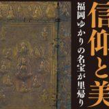 情報|九州歴史資料館「福岡の至宝に見る信仰と美」2020/10/6~11/29[福岡]