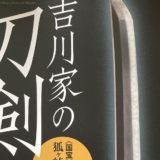情報|吉川資料館「吉川家の刀剣」2020/10/1~11/30[山口]