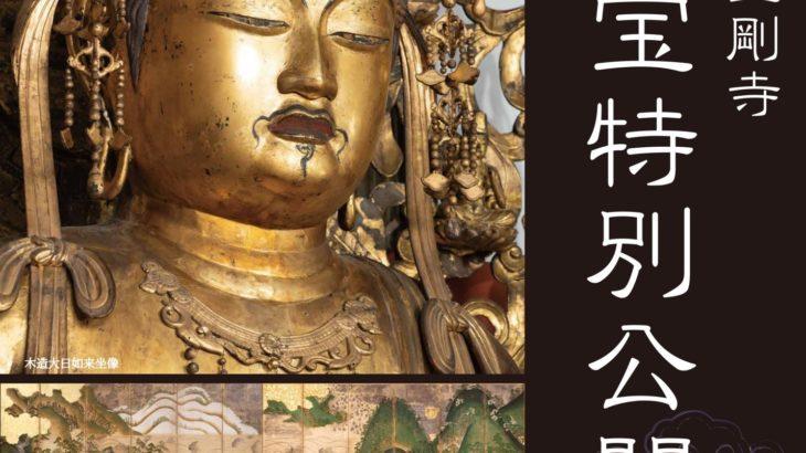 情報|天野山金剛寺「秋季国宝特別公開」2020/11/1~11/5[大阪]