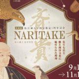 情報|松江歴史館「NARITAKE 松江藩主松平斉貴」2020/9/18~11/15[島根]