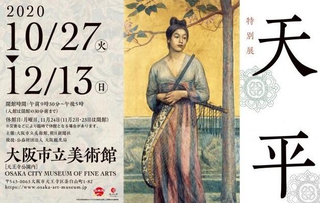 情報|大阪市立美術館「天平礼賛」2020/10/27~12/13