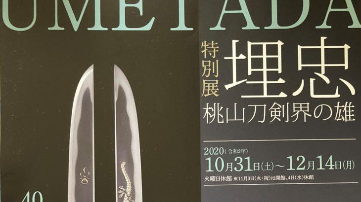 情報|大阪歴史博物館「埋忠〈UMETADA〉桃山刀剣界の雄」2020/10/31~12/14