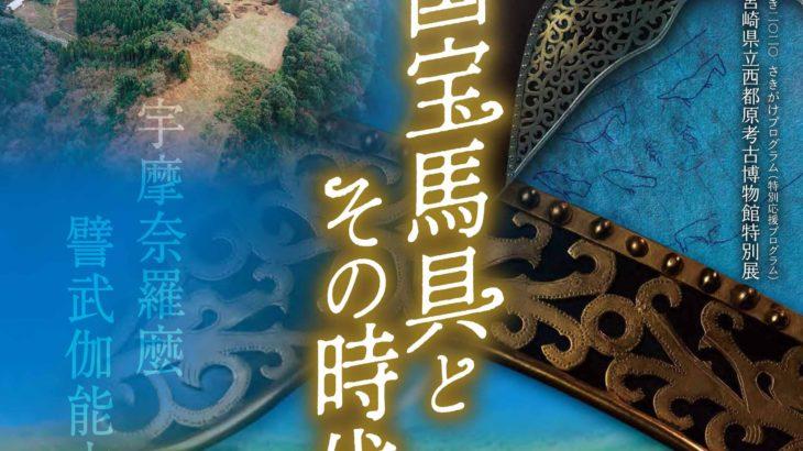 情報|西都原考古博物館「国宝馬具とその時代」2020/10/3~12/6[宮崎]