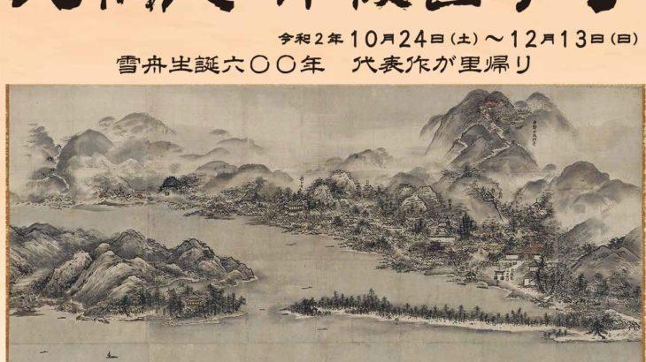 情報|丹後郷土資料館「天橋立と丹後国分寺」2020/10/24~12/13[京都]