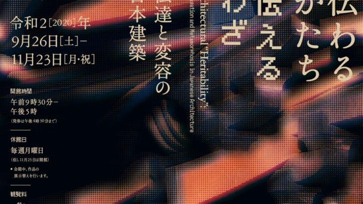 情報|東北歴史博物館「伝わるかたち/伝えるわざ」2020/9/26~11/23[宮城]