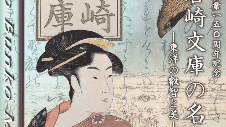 情報|東洋文庫ミュージアム「岩崎文庫の名品―東洋の叡智と美」2020/10/7~2021/1/17[東京]