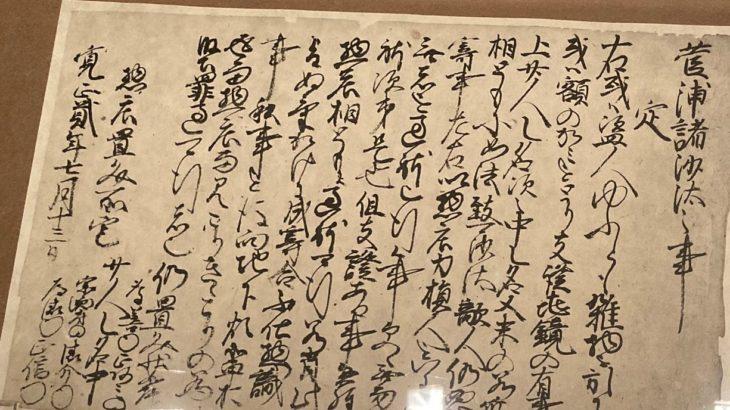 菅浦文書・絵図[須賀神社/滋賀]