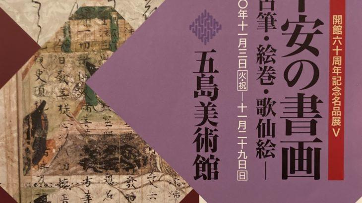 情報|五島美術館「平安の書画」2020/11/3~11/29[東京]