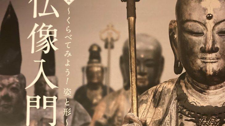 情報|鎌倉国宝館「仏像入門―くらべてみよう!姿と形―」2020/10/10~11/29[神奈川]