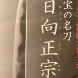 情報|三井記念美術館「日向正宗と武将の美」2020/11/21~2021/1/27[東京]