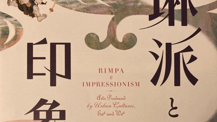 情報|アーティゾン美術館「琳派と印象派」2020/11/14~2021/1/24[東京]