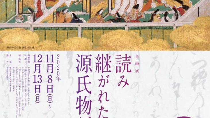 情報|徳川美術館「読み継がれた源氏物語」2020/11/8~12/13[愛知]