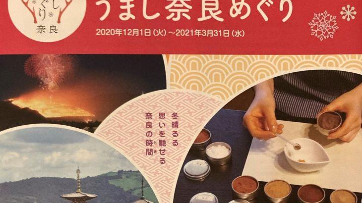 情報|奈良うまし冬めぐり 2020年12月~2021年3月