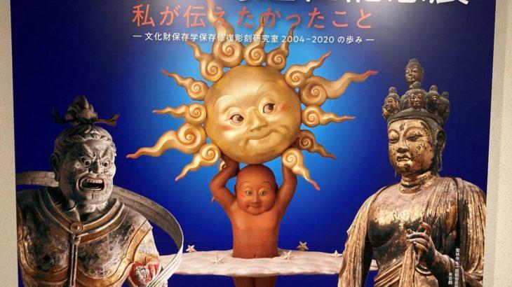 情報|藝大美術館「籔内佐斗司退任記念展  私が伝えたかったこと」2020/11/19~11/29[東京]