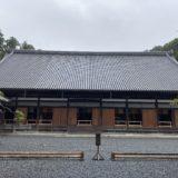 瑞巖寺 本堂(元方丈)[宮城]