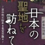 情報|熱田神宮 文化殿「日本の聖地を訪ねて」2021/1/1~1/26[愛知]