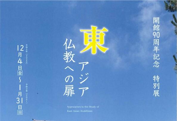 情報|神奈川県立金沢文庫「東アジア仏教への扉」2020/12/4~2021/1/31[神奈川]