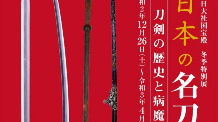 情報|春日大社国宝殿「日本の名刀と武具-刀剣の歴史と病魔退散の祈り-」2020/12/26~2021/4/4[奈良]