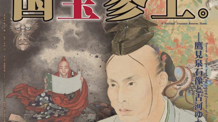 情報|古河歴史博物館「国宝参上。-鷹見泉石像と古河ゆかりの文化財-」2021/1/9~2/7[茨城]