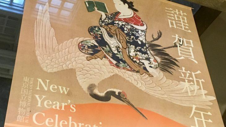 特集|2020~2021年末年始 国宝の観られる美術館・博物館カレンダー