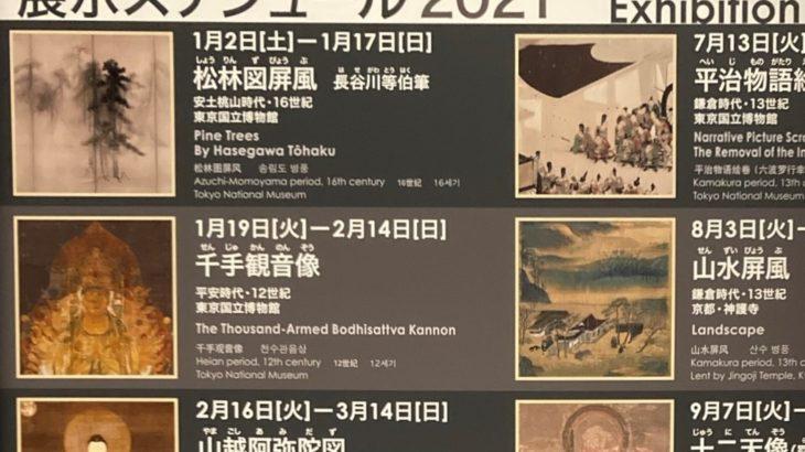 情報|東京国立博物館「国宝室」2021年スケジュール