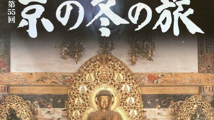 情報|第55回「京の冬の旅」非公開文化財特別公開 2021年1月~3月[京都]※延期
