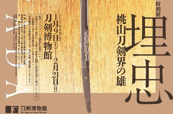 情報|刀剣博物館「埋忠〈UMETADA〉桃山刀剣界の雄」2021/1/9~2/21[東京]